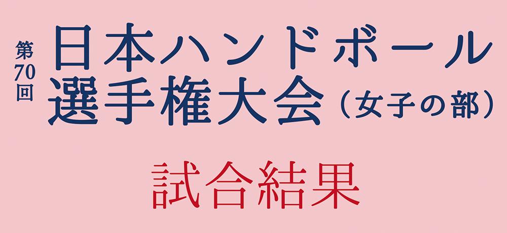 第70回日本選手権大会(女子の部)
