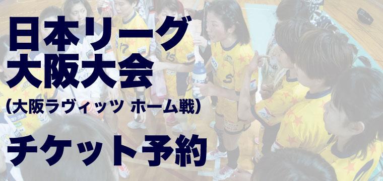 日本ハンドボール協会