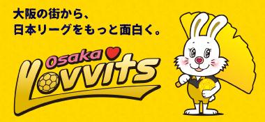 大阪ラヴィッツ公式サイト