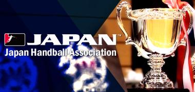 日本ハンドボール協会公式サイト