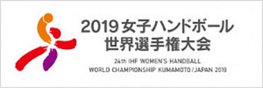 2019女子ハンドボール世界選手権大会公式サイト