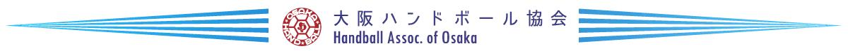 大阪ハンドボール協会