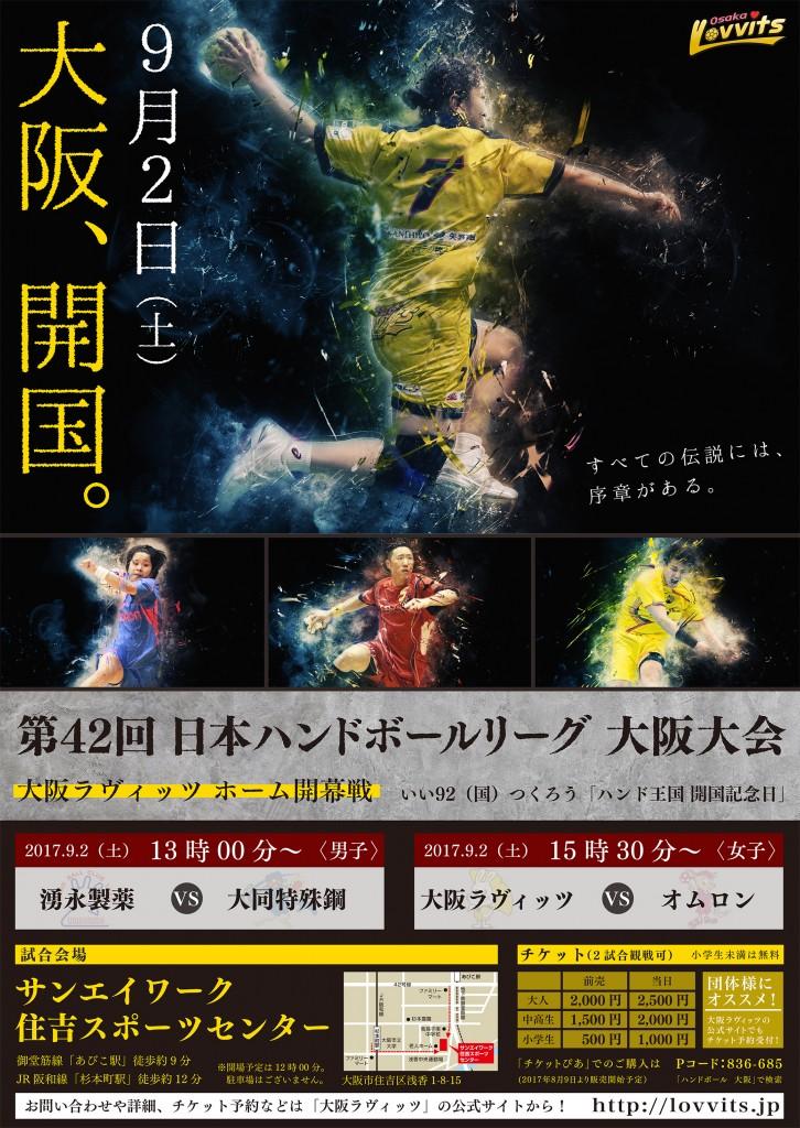 0902大阪大会B3